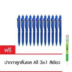 ซื้อ ปากกา Ud Pens Erasable Metallic Gel ปากกาลบได้ เจล 7 สีน้ำเงิน 12 ด้าม แถมฟรี ปากกาลูกลื่น All3In1 สีน้ำเงิน ดำ แดง ใหม่