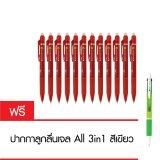 Ud Pens ปากกา Erasable Metallic Gel ปากกาลบได้ เจล 7 สีแดง 12 ด้าม แถมฟรี ปากกาลูกลื่น All3In1 สีน้ำเงิน ดำ แดง เป็นต้นฉบับ