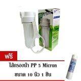 โปรโมชั่น Uni Pure เครื่องกรองน้ำใช้ ขนาดท่อเข้า ออก 1 2 นิ้ว ตัวขาว ฝาขาว ขนาด 10 นิ้ว แถมฟรีใส่กรอง Pp 5 Micron 1 ชิ้น ใน ไทย