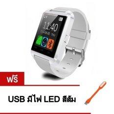 Uwatch Bluetooth Smart Watch รุ่น U8 (White) แถมฟรี USB มีไฟ LED