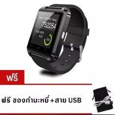 Uwatch นาฬิกาบลูทูธ รุ่น U8 (สีดำ) ฟรี ซองกำมะหยี่ +สาย usb
