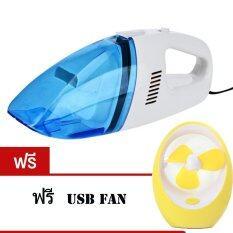ราคา Vacuum Cleaner เครื่องดูดฝุ่นในรถยนต์ Blue ฟรี Usb Fan Yellow ราคาถูกที่สุด