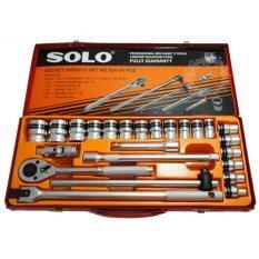 ราคา Vauko Solo ประแจบ๊อกชุดโซโล 24 ตัวชุด Socket Wrench Set No Solo 524 24 เป็นต้นฉบับ Solo