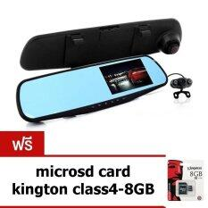Vehicle กล้องติดรถยนต์ รูปทรงกระจกมองหลัง พร้อมกล้องมองหลัง Full HD 1080P (สีดำ) แถมฟรี Kington Micro SD Card 8GB