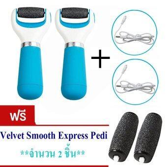 Velvet Smooth Express Pedi ลูกกลิ้งขัดส้นเท้า ใช้ต่อสายUSB หรือถ่าน4AA (แถมฟรี!!ลูกกลิ้ง สำหรับเปลี่ยน2ชิ้น)