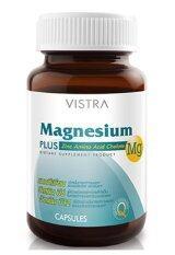 ราคา Vistra Magnesium Complex 30 เม็ด ป้องกันไมเกรน บำรุงระบบประสาท ราคาถูกที่สุด