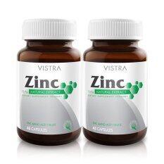 ขาย Vistra Zinc 15Mg 45เม็ด 2ขวด วีสทร้า ซิงค์15มก Vistra ออนไลน์
