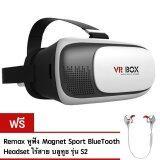 Vr Box 2 Vr Glasses Headset แว่น 3D สำหรับสมาร์ทโฟนทุกรุ่น White ฟรี Remax หูฟัง Magnet Sport Bluetooth Headset ไร้สาย บลูทูธ รุ่น S2 สีขาว เป็นต้นฉบับ