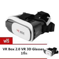 VR Box 2.0 VR Reality Glasses Headset แว่น 3D สำหรับสมาร์ทโฟนทุกรุ่น (สีขาว) ซื้อ 1 แถม 1 มูลค่า 499 บาท