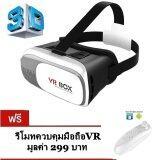 โปรโมชั่น Vr Box แว่นตา3มิติ Virtual Reality 3D For Smartphone สีขาว แถมฟรีรีโมทควบคุมมือถือVr 1ชิ้น