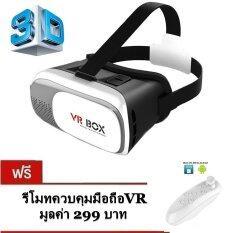 VR BOX แว่นตา3มิติ Virtual Reality 3D for Smartphone(สีขาว)แถมฟรีรีโมทควบคุมมือถือVR 1ชิ้น