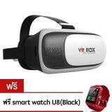 ซื้อ Vr Box Reality Glasses 3D Version 2 แว่นตาดูหนัง For 4 7 6 Smart Phone White ฟรี Smart Watch U8 Red