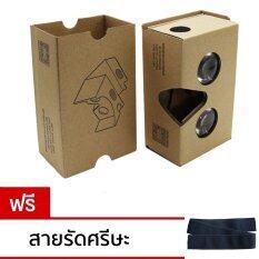 ขาย Vr Cardboard V2 แว่น 3D Vr ผู้ค้าส่ง