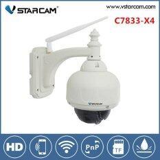 ราคา Vstarcam C7833Wip X4 1 Mp Hd 720 P Zoom 4 X กล้องวงจรปิดผ่านอินเตอร์เน็ตพร้อมเคสกันน้ำ Out Door สีขาว ราคาถูกที่สุด