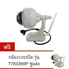 VSTARCAM กล้องวงจรปิด รุ่น T7833WIP-X4 ซื้อ 1 แถมฟรี 1