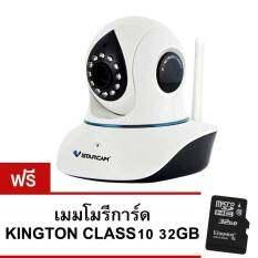 VSTARCAM กล้องวงจรปิด  Wifi IP Camera รุ่น  C7838WIP (สีขาว) แถมฟรี เมมโมรี่ 32GB class 10