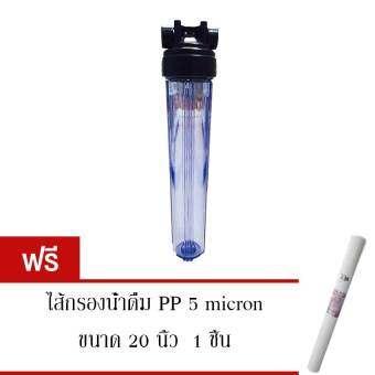 Waterway เครื่องกรองน้ำใช้ ขนาดท่อเข้า-ออก 3/4 นิ้ว ตัวใส/ฝาดำ ขนาด 20  (ฟรี ไส้กรองน้ำ PP 20  1 ชิ้น)