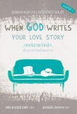 ขาย When God Writes Your Love Story เทพนิยายเป็นจริง Unbranded Generic