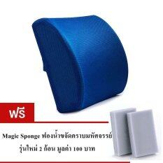 ราคา Wiozone เบาะรองหลัง Memory Foam แท้ ผ้าตาข่าย Premium Mesh Fabric รุ่น Csa003 Spo2 สีน้ำเงิน แถมฟรีฟองน้ำขจัดคราบมหัศจรรย์ 2 ชิ้น ถูก