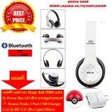 Wireless Bluetooth Headphone Stereo หูฟังบลูทูธ รุ่น P47 สีขาว แถมฟรี แบตสำรอง Magic Ball 20800 Mah รุ่น Power Box Go สีขาวแดง + Remax Proda 2 Port Usb Charger 2 1A รุ่น Rp U21 สีขาว Unbranded Generic ถูก ใน ปทุมธานี