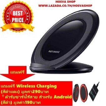 Wireless Charger Fast Charger Stand Samsung แท่นชาร์จไวเลส สำหรับ galaxy S6 / S6 edge/S7/S7edge/NOTE5 (BLACK) แถมฟรี Wireless Charging + ตัวรับชาร์จไร้สาย Android Micro USB (สีดำแดง)