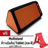 ราคา Wireless Speaker ลำโพงบลูทูธ Bluetooth Speaker รูปทรงสามเหลี่ยม พร้อมไฟฉายLedขนาดเล็กในตัว รุ่น Hly 666 สีส้ม แถมฟรี Multistand ที่วางมือถือ Tablet คละสี