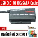 ขาย ซื้อ Wlx 891U3 By 9Final Usb 3 To 2 5 3 5 Ide Sata Converter Adapter Cable Supports One Touch Backup สาย ฮาร์ดดิสถ์ เคเบิล ฟรี กล่องใส่ Harddisk 3 Box คละสี ใน ไทย