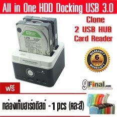 """WLX 895U3SC by 9final 2 BAY HDD Docking USB 3.0 to 2.5"""" 3.5"""" +clone +USB HUB + Memory Reader ( No Harddisk) รับฟรี .. กล่องใส่ harddisk 1 box ( คละสี)"""