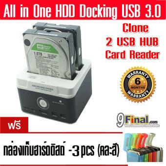 WLX 895U3SC by 9final 2 BAY HDD Docking USB 3.0 to 2.5\ 3.5\ +clone +USB HUB + Memory Reader ( No Harddisk) รับฟรี .. กล่องใส่ harddisk 3 box ( คละสี)