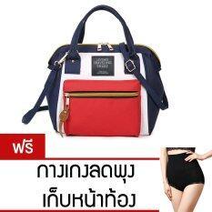ราคา Wonderful Bingo Fashion Japan Women Bag กระเป๋าสะพายข้างสำหรับผู้หญิง Bluered แถมฟรีกางเกงลดพุง เก็บหน้าท้อง คละสี ใหม่ล่าสุด