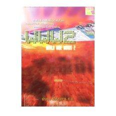 หนังสือเรียนพิเศษ ครูพี่แนน World Wide Words 2 พร้อมเฉลย By Jillvalentine.