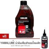ขาย Yamalube น้ำมันเครื่องรถมอเตอร์ไซค์ ออโตเมติก 4 At Sae 40 ขนาด 8 ลิตร ฟรี น้ำมันเฟืองท้าย มูลค่า 170 บาท ถูก Thailand