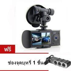 กล้องติดรถยนต์ รุ่น R300 ฟรี In car ช่องเพิ่มเสียบไฟ USB ในรถ