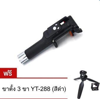 YUNTENG ไม้เซลฟี่พร้อมบลูทรู รุ่น YT-888 (Black) ฟรี ขาตั้ง 3 ขา YT-288 (Black)