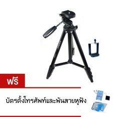 ขาย ซื้อ Yunteng Yt680 ขาตั้งกล้อง ขาตั้งมือถือ 3ขา Black ฟรี หัวต่อสำหรับมือถือ บัตรตั้งโทรศัพท์