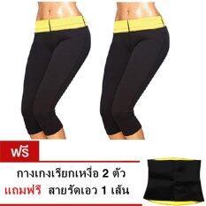 ราคา Zone7 กางเกงเรียกเหงื่อ Neo Shapers Hot Pants แพ็คคู่ 2 ตัว แถมฟรี สายรัดหน้าท้องเรียกเหงื่อ 1 เส้น Zone7 ออนไลน์