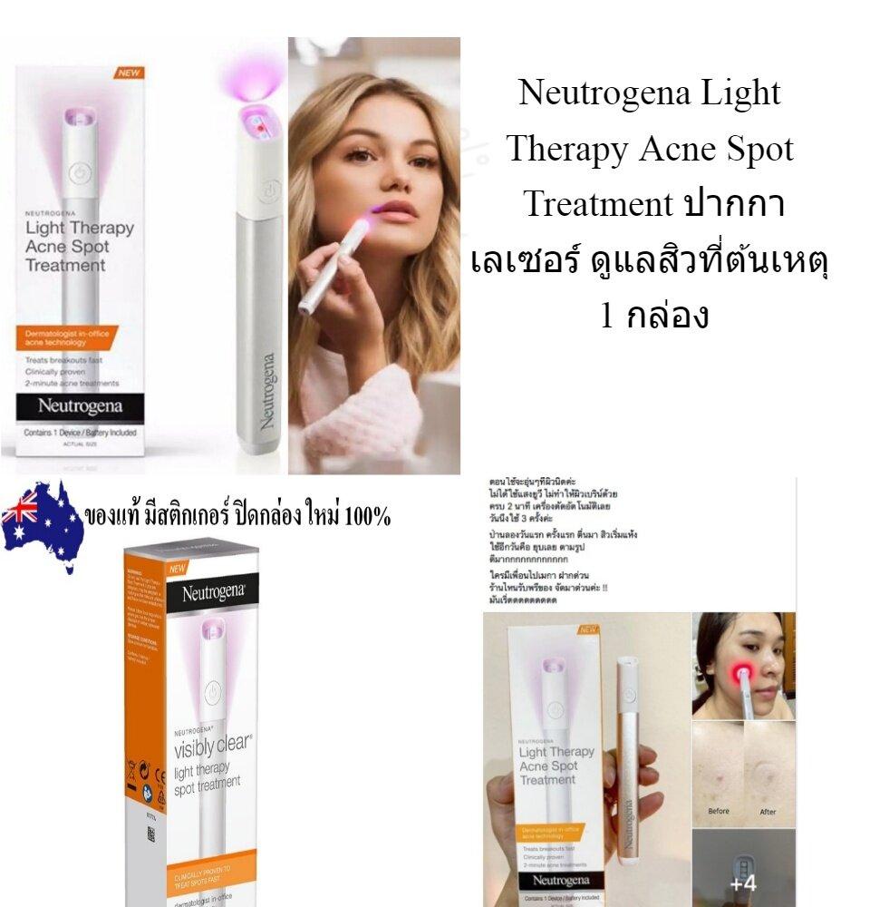 Neutrogena Light Therapy Acne Spot Treatment ปากกาเลเซอร ด แลส ว