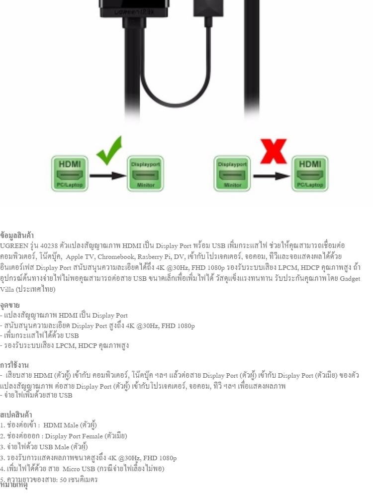 UGREEN HDMI to DisplayPort with USB power Converter Cable สายแปลงภาพ DP  เป็น HDMI รุ่น 40238 รองรับภาพ 4K สำหรับ PS4, XBOX, คอมพิวเตอร์, โน้ตบุ๊ค,