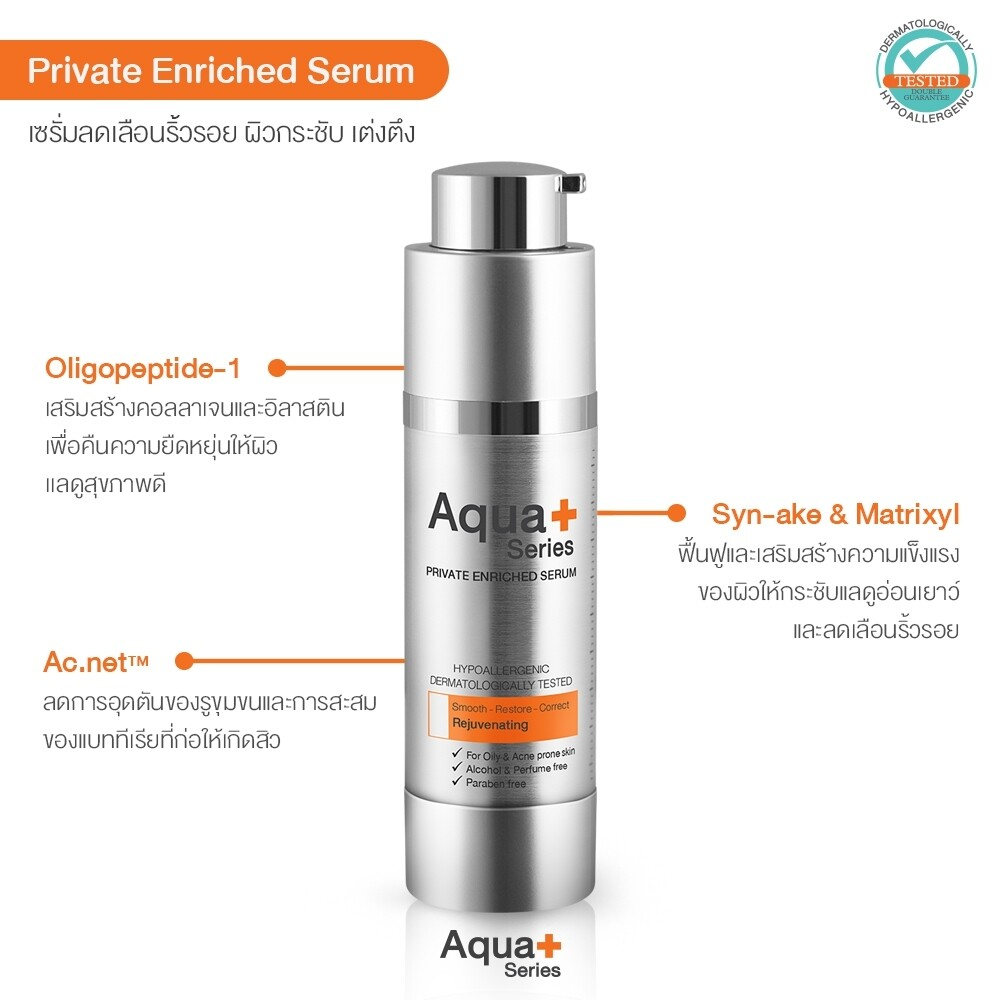 Private Enriched Serum