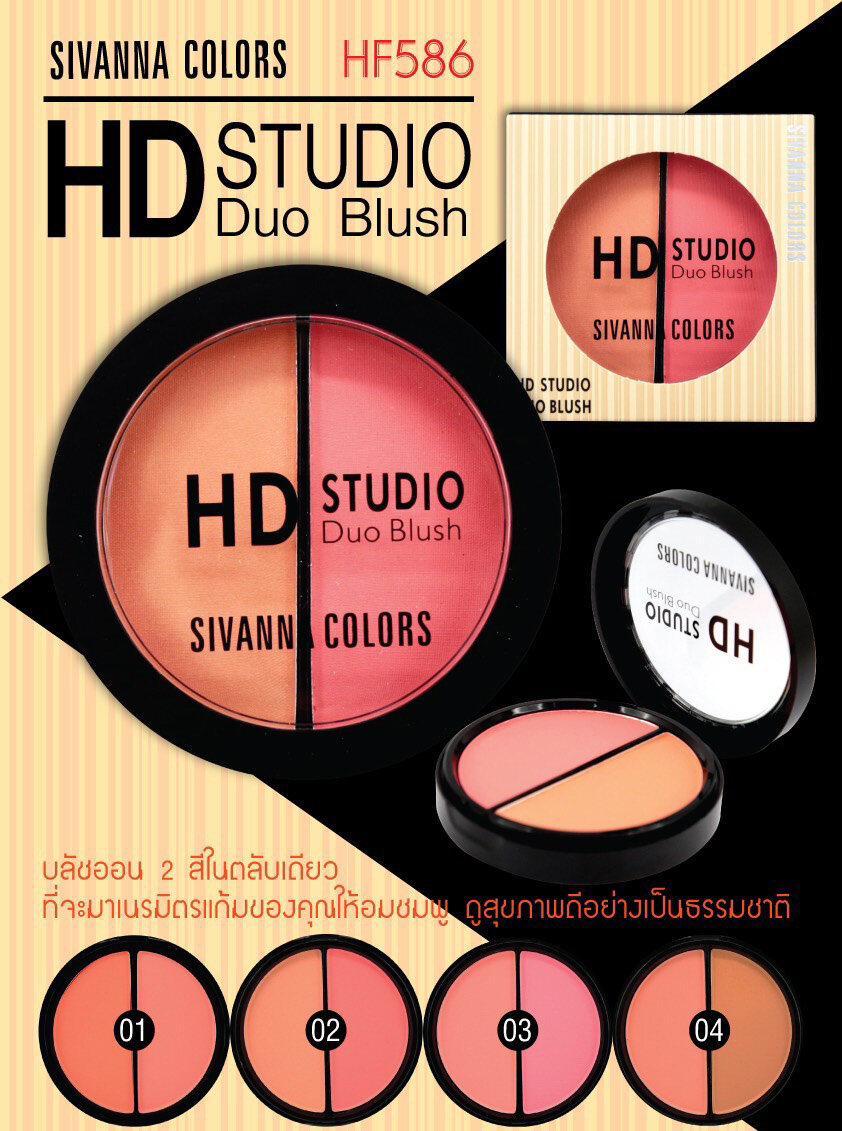 Sivanna, Sivanna HD Studio DUO blush, Sivanna HD Studio DUO blush รีวิว, Sivanna HD Studio DUO blush ราคา,  HD Studio DUO blush, Sivanna HD Studio DUO blush 14 g. HF586 #01