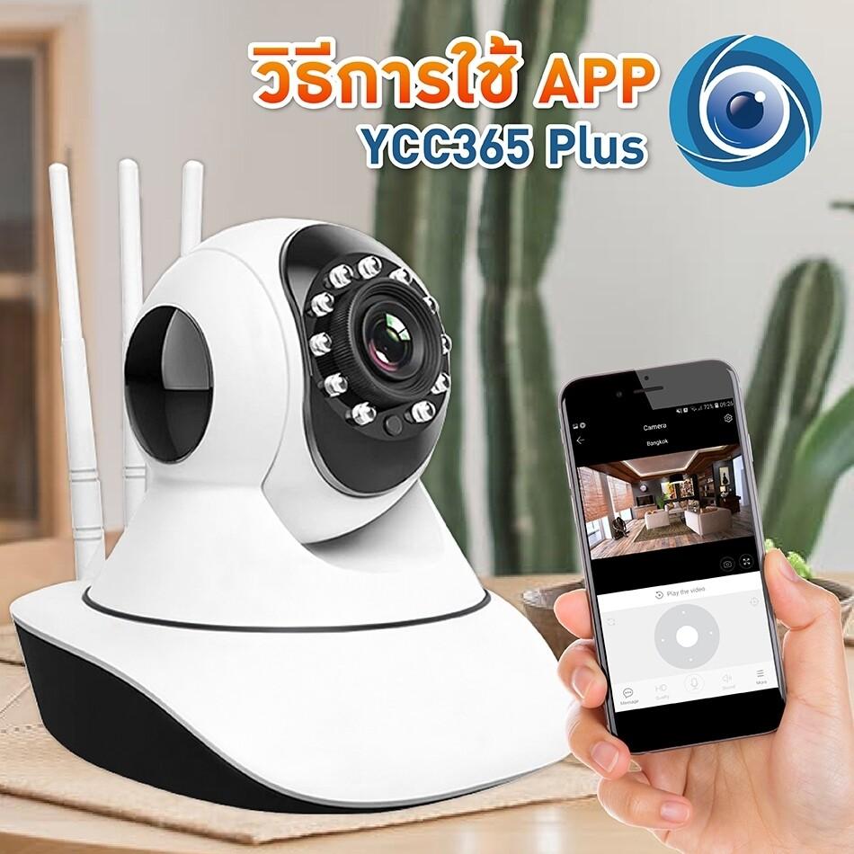 HTD กล้องวงจรปิด กล้องสามเสา IP Camera 1080P App: YCC365