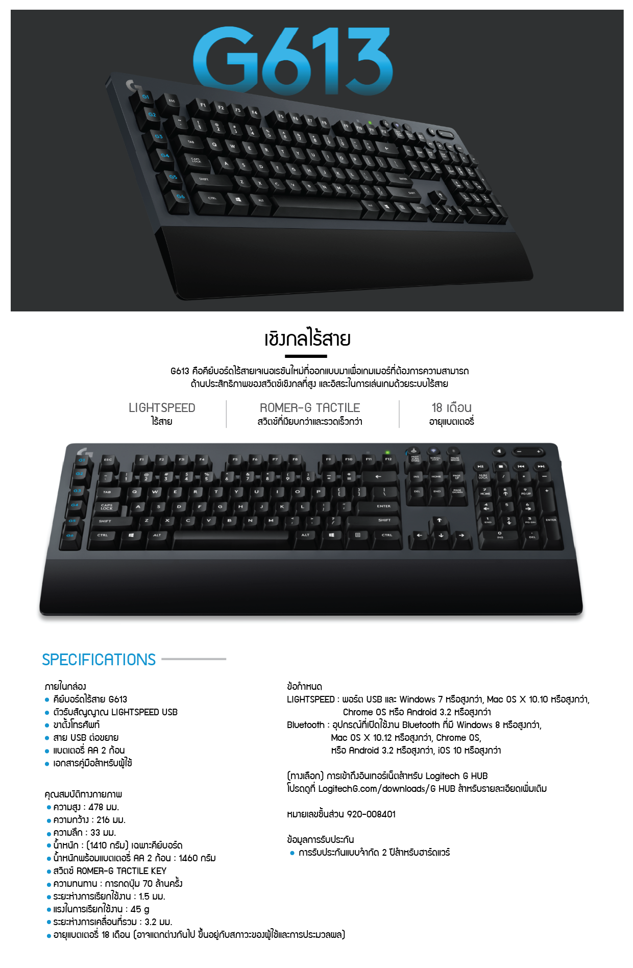 ซื้อ1 ฟรี1] Logitech G613 WIRELESS MECHANICAL GAMING